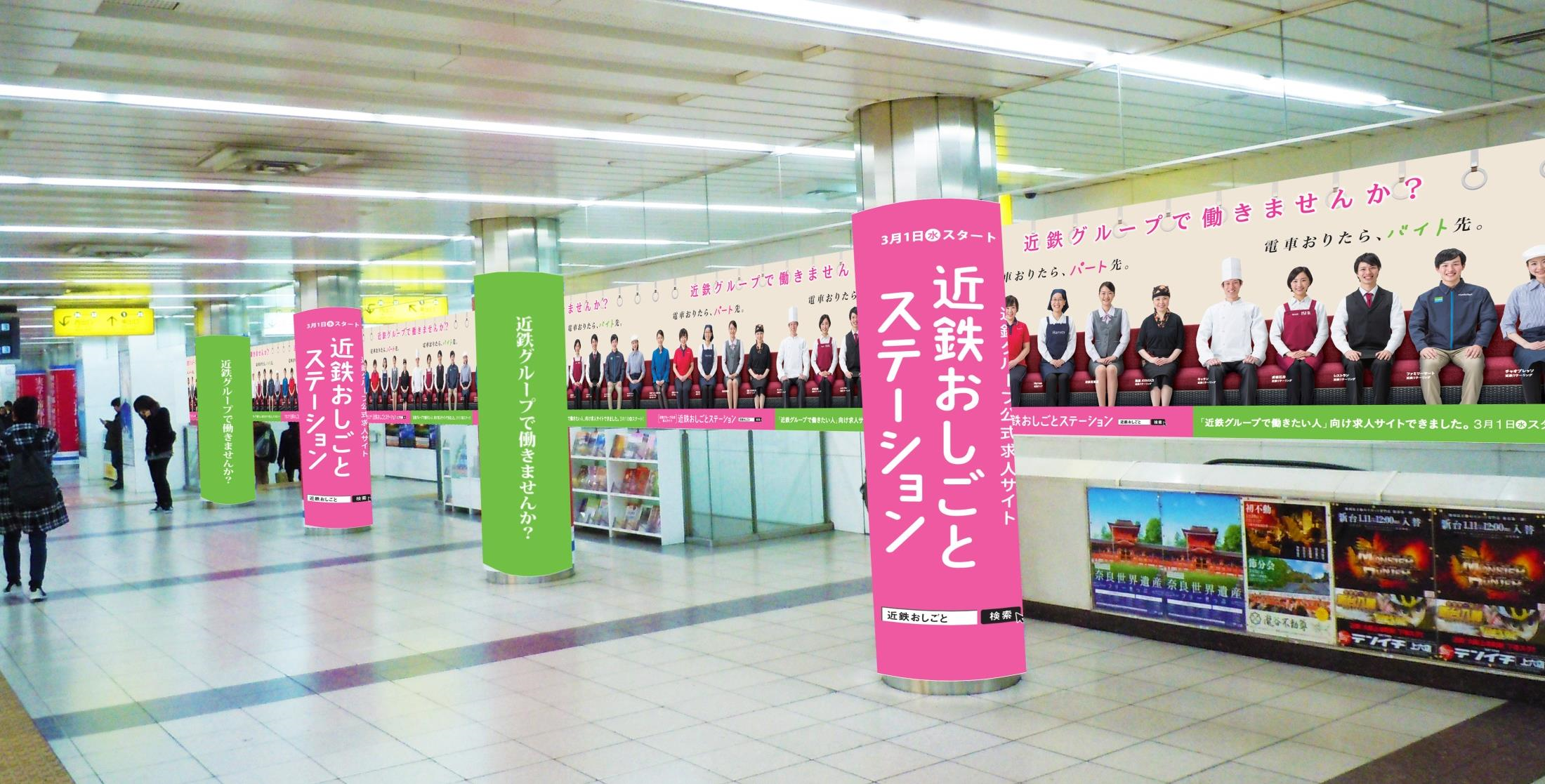 大阪難波駅ジャック