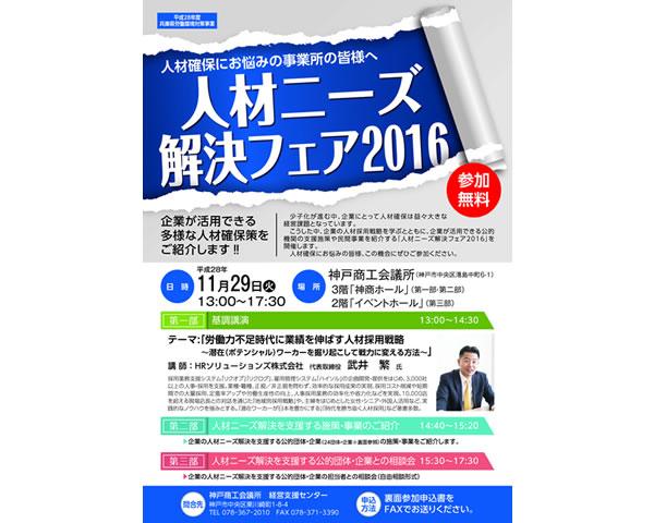 人材ニーズ解決フェア2016